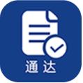 钉钉通达审批手机客户端3.4.6 安卓官网版