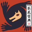 狼人杀宝典app1.1.0310 手机最新版