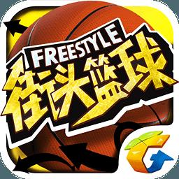 腾讯街头篮球2018
