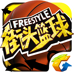 Tencent街头篮球2018