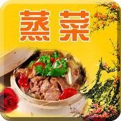 蒸菜菜谱大全app4.0苹果版