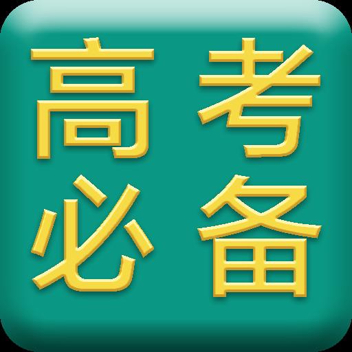 高考重点知识大全app3.3 安卓版