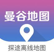 曼谷中文导航app1.3.72苹果版