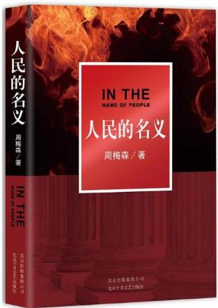人民的名义反腐小说下载