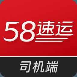 58速运司机端4.6 安卓最新版