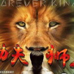功夫狮王抢红包免授权版4.0最新版