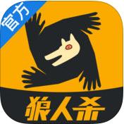 狼人杀声优版1.0.0 官网苹果版