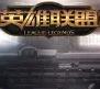 涛涛lol钻石特权辅助1.0 免费版