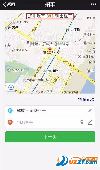 �S�Q行app(武�h打��件)截�D