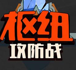 lol四月枢纽攻防战活动助手1.0.2 绿色免费版