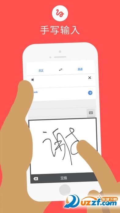 谷歌翻译app更新版截图