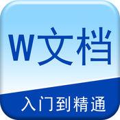 办公软件学习for Word文档编辑实用技巧大全