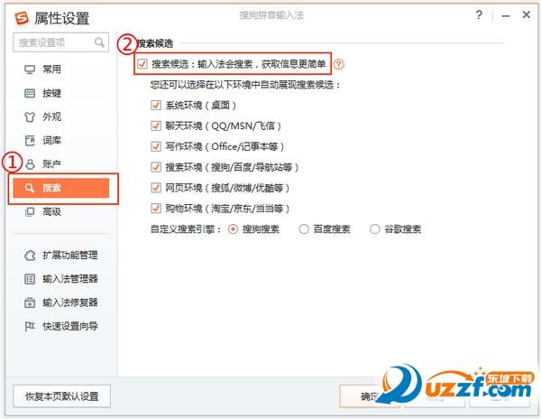 搜狗输入法2017(搜狗拼音输入法2017)截图1