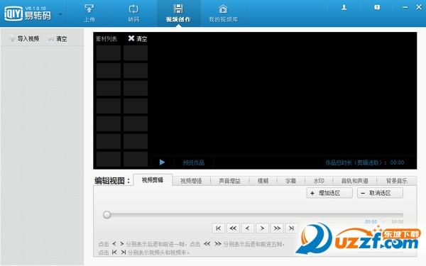 爱奇艺视频转换器(爱奇艺易转码)截图1