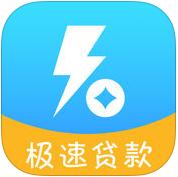 极速贷款ios版1.0 苹果版