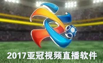 2017亚冠视频直播软件
