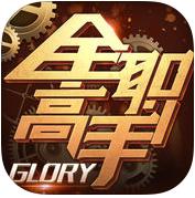全职高手官方正版手游1.5.1  官网安卓版