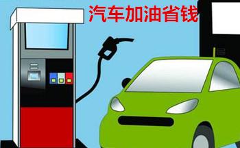 汽车加油省钱软件