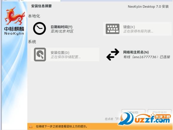 中标麒麟系统7.0截图0