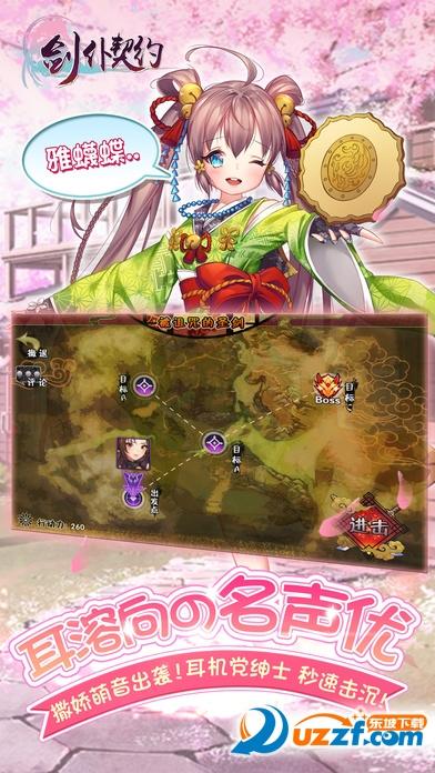 剑姬幻想官方正版截图