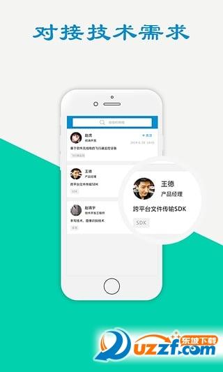 技术人精英社交app截图