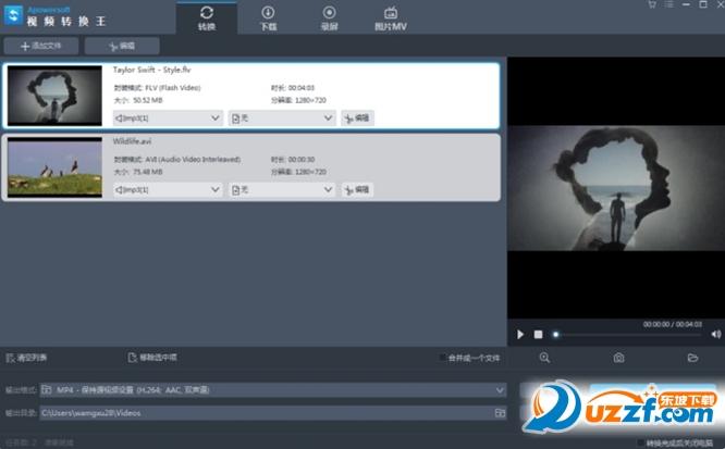 apowersoft视频转换王破解版截图0