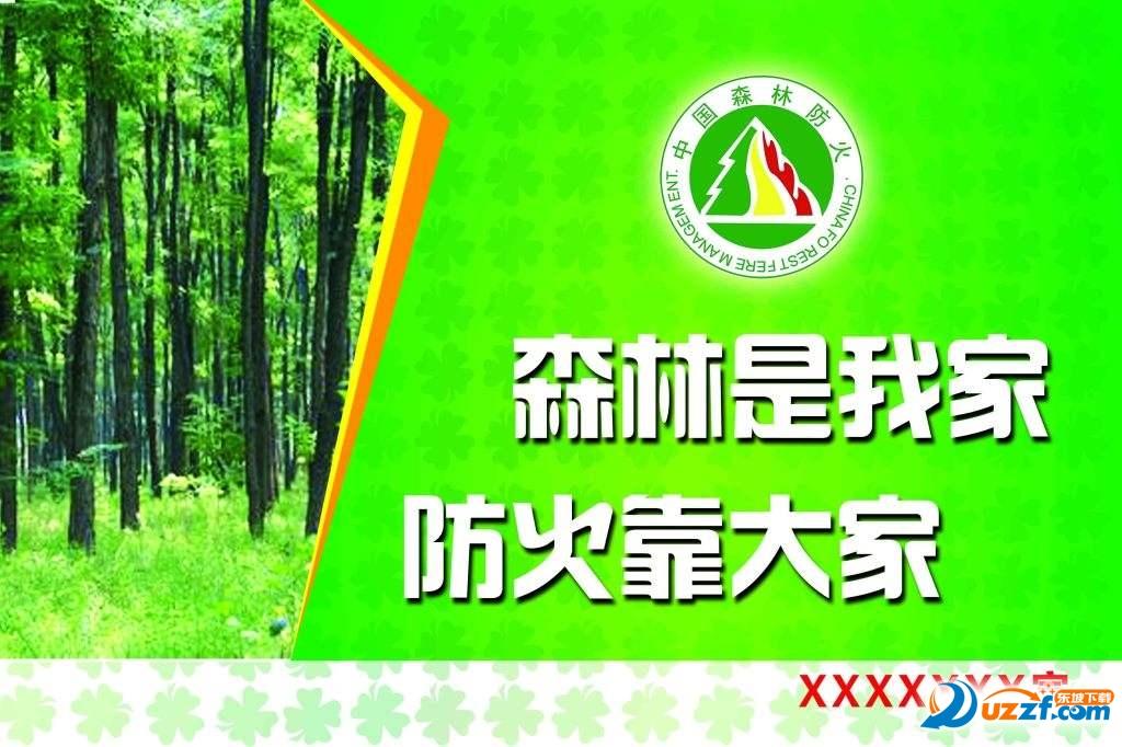 森林防火相关知识_森林管护相关知识
