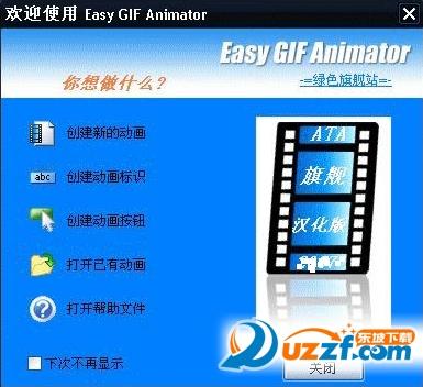 easy gif animator 6注册机截图0