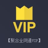 聚合大师VIP破解器20170301 免费版