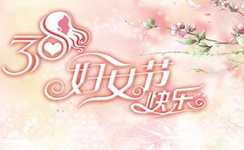 三八妇女节祝福贺卡大全