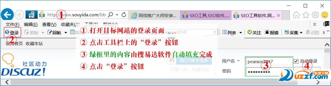 搜易达网站推广软件截图0