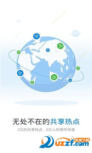 wifi万能钥匙下载最新版2017截图