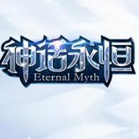 神话永恒安卓版1.0.0 官方qg999钱柜娱乐