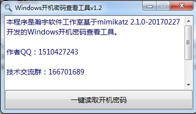 Windows开机密码查看工具截图0