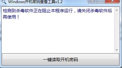 Windows开机密码查看工具截图1