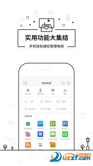 悟空遥控器iOS版截图