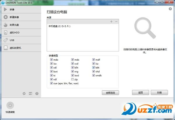 虚拟光驱(DAEMON Tools Lite)截图1