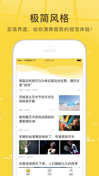 搜狐新�app截�D