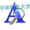 汉字显示字体识别软件绿色版