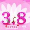 三八妇女节快乐qq表情大全
