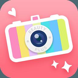 奇幻美颜相机(BeautyPlus)