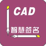 CAD智慧签名AutoCAD版(SmartSignSafety)3 免费版