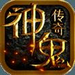 神鬼传奇手游内测苹果版1.0.1 官方最新版