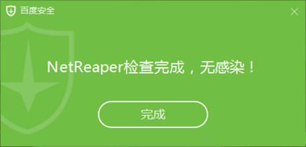 hao123 病毒劫持专杀工具(netreaper专杀工具)截图0