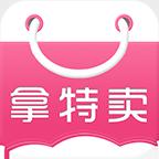 拿特卖导购app2.1 安卓最新版