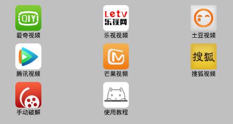 影视助手全网破解版支持哪些平台 优酷 土豆 乐视 爱奇艺 芒果 中国蓝