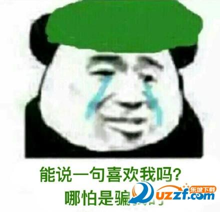 甩绿帽子笔画印版无水表情不同头像表情高清简人物包图片