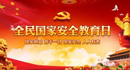 4.15全民国家安全教育日书法宣传活动标语李铎视频主题图片
