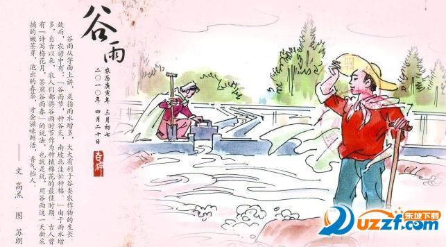 二十四节气之谷雨手抄报|谷雨手抄报图片大全2017 版图片
