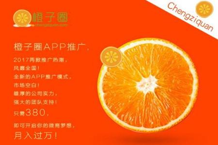 橙子圈app开始进行内测,业绩最好的商家,平均每天有近五六单的成交.
